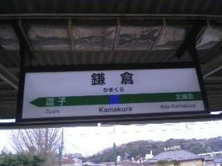鎌倉jr.jpeg