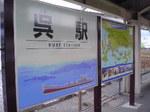 呉駅.jpg
