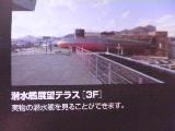 潜水艦テラス.jpg