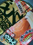 どんべ柚子.jpg