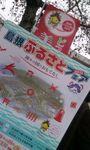 島根フェア'12.jpg