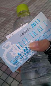 日本酒燦々131.jpg