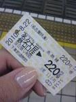名鉄切符.jpg